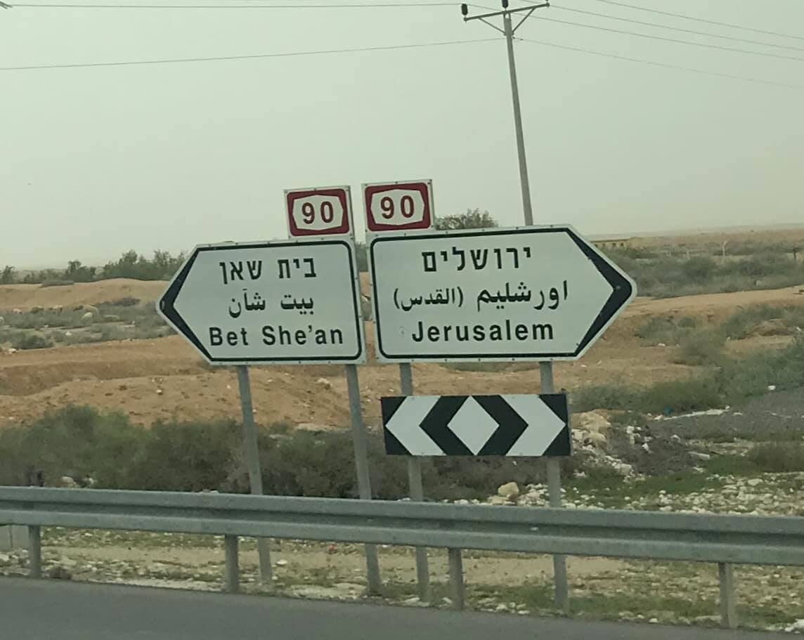 On our way to the Dead Sea then Jereusalem